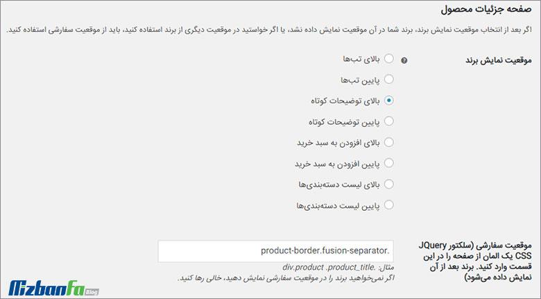 تنظیم افزونه برند محصولات ووکامرس