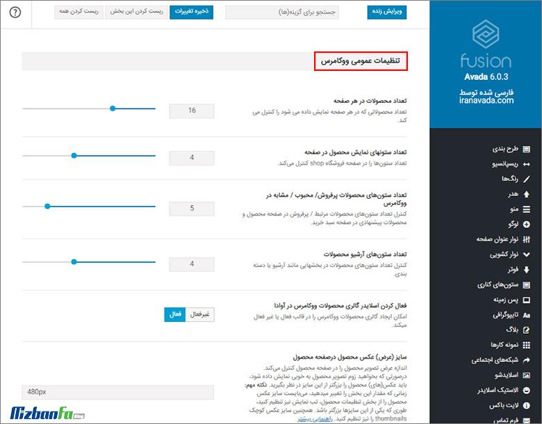شخصی سازی صفحه محصول ووکامرس
