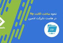 آموزش ساخت اکانت ftp در دایرکت ادمین