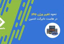 تغییر ورژن php در دایرکت ادمین
