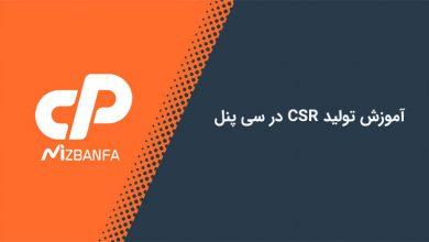 آموزش تولید CSR در سی پنل