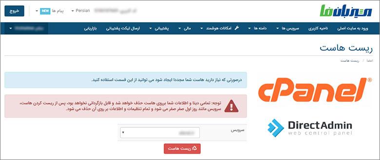 پاک شدن فایل public_html