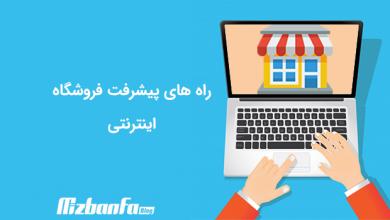 راه های پیشرفت فروشگاه اینترنتی