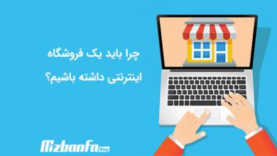 چرا باید یک فروشگاه اینترنتی داشته باشیم؟