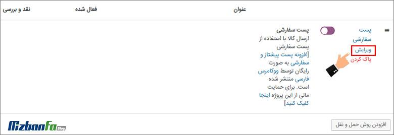 افزونه فارسی حمل و نقل ووکامرس