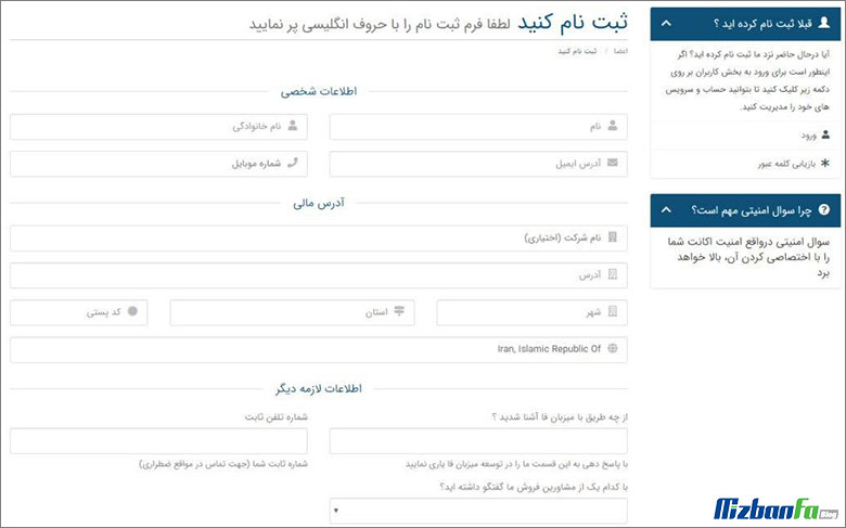 ثبت نام در وب سایت میزبان فا