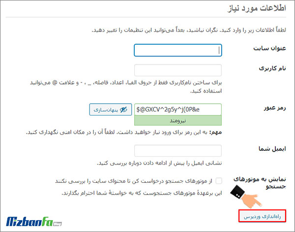 راه اندازی وردپرس روی ادان دامین دایرکت ادمین