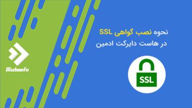 نحوه نصب SSL در هاست دایرکت ادمین