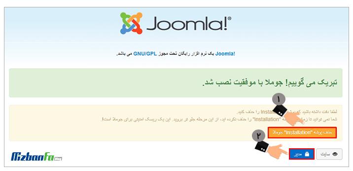 ورود به پنل مدیریتی سایت جوملا