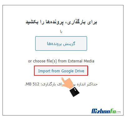 آموزش جامع اتصال گوگل درایو به وردپرس