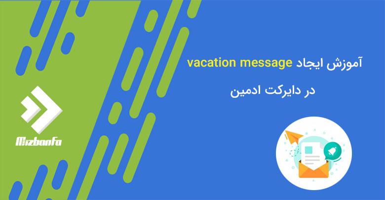 تفاوت vacation message و Auto Responder چیست؟