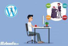 آموزش پاکسازی اطلاعات شخصی در وردپرس