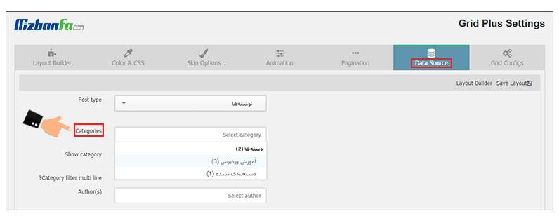 آموزش نحوه نمایش شبکه ای پست ها در یک برگه وردپرس