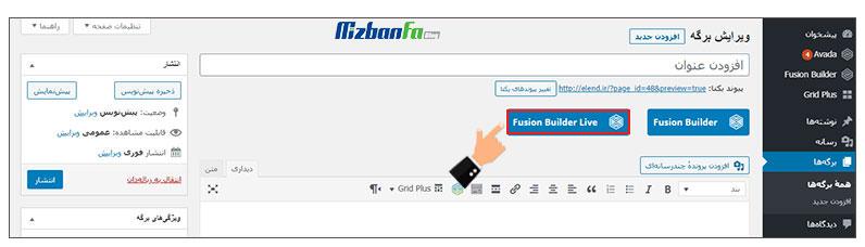 نمایش شبکه ای پست ها در یک برگه وردپرس با فیوژن بیلدر