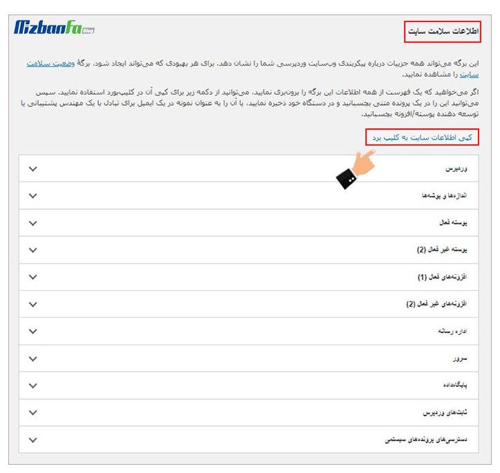 اطلاعات سلامت سایت وردپرسی