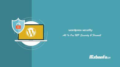 افزونه All In One WP Security & Firewall