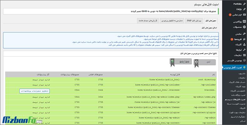 افزونه امنیتی all in one wp security and firewall