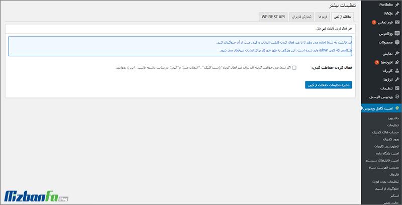 تنظیمات افزونه امنیتی وردپرس