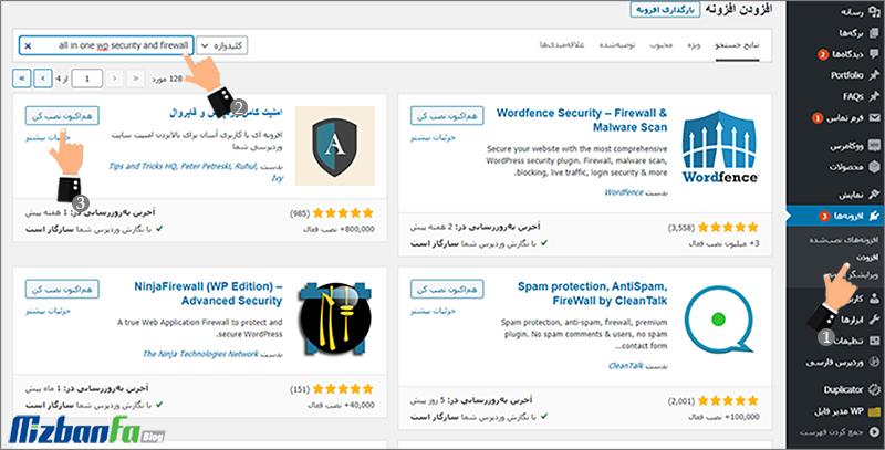 نصب افزونه All In One WP Security & Firewall