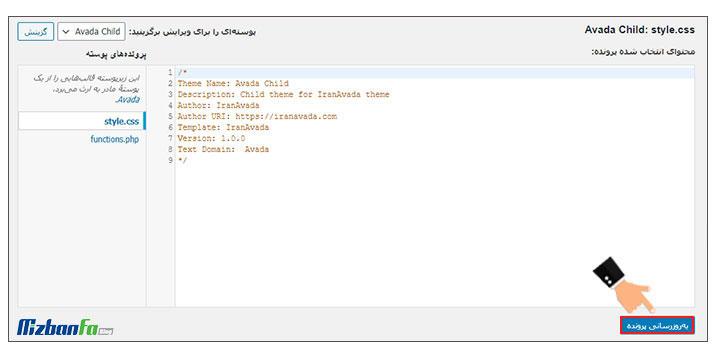 غیرفعال کردن قابلیت ویرایش فایل ها در وردپرس