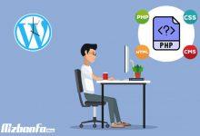 آموزش غیرفعالسازی PHP File در دایرکتوری های خاص وردپرس