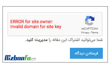 رفع خطا Invalid domain for Site Key کپچا
