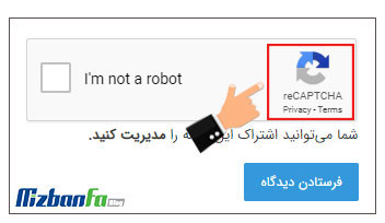 رفع خطا reCAPTCHA badge showing کپچا
