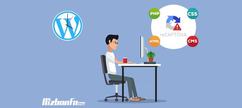 رفع خطاها و مشکلات مربوط به کپچا در سایت وردپرسی