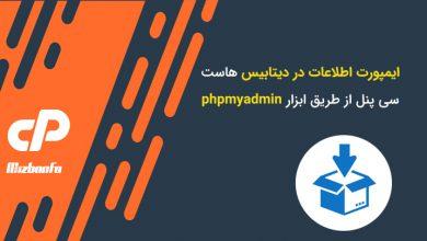 ایمپورت اطلاعات در دیتابیس هاست سی پنل از طریق ابزار phpmyadmin