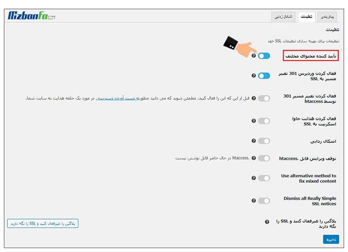 نمایش خطای انتشار ناموفق در وردپرس