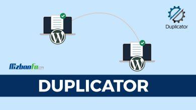 افزونه duplicator