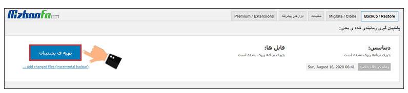 چگونگی انتقال نسخه بکاپ وردپرس روی دراپ باکس