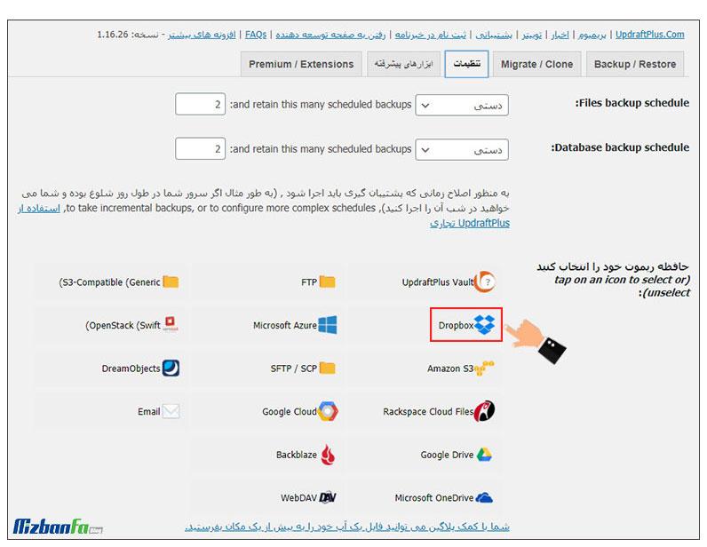 آموزش نحوه انتقال نسخه بکاپ وردپرس روی دراپ باکس