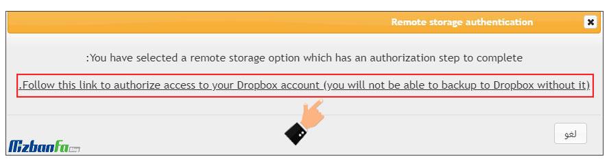 نحوه ذخیره بکاپ وردپرس روی Dropbox