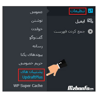 انتقال نسخه بکاپ وردپرس روی دراپ باکس