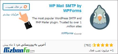 دانلود افزونه wp mail smtp