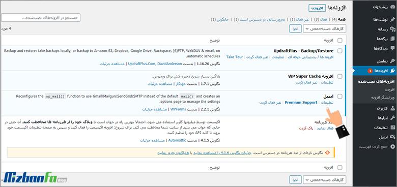 تنظیمات افزونه wp mail smtp