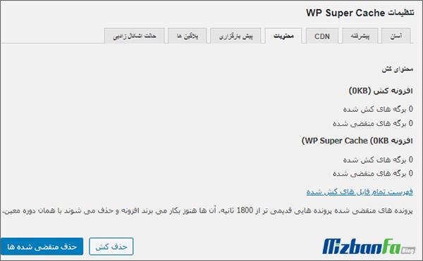 افزونه کش wp super cache
