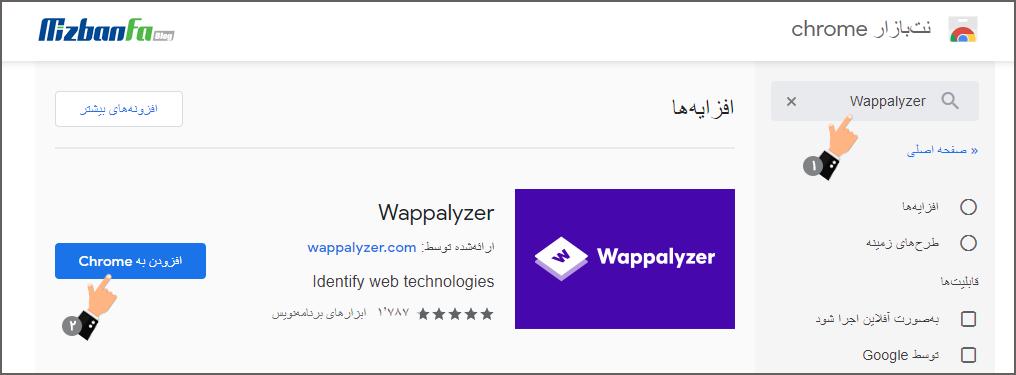تشخیص پلتفرم سایت با افزودنی Wappalyzer