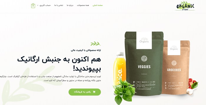 قالب محصولات ارگانیک