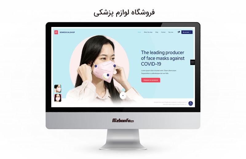 خرید قالب betheme وردپرس