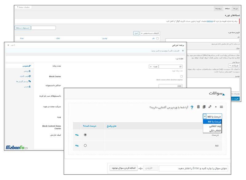سازگاری کامل قالب eduma وردپرس با افزونه learnpress