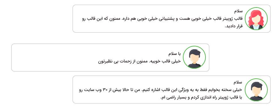 نظرات مثبت کاربران درباره قالب وردپرسی ژوپیتر