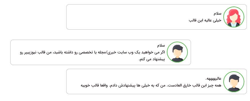 نظرات مثبت کاربران درباره قالب وردپرس روزنامه