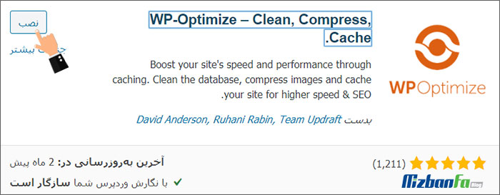 افزونه wp optimize