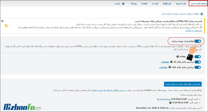 دانلود WP Optimize