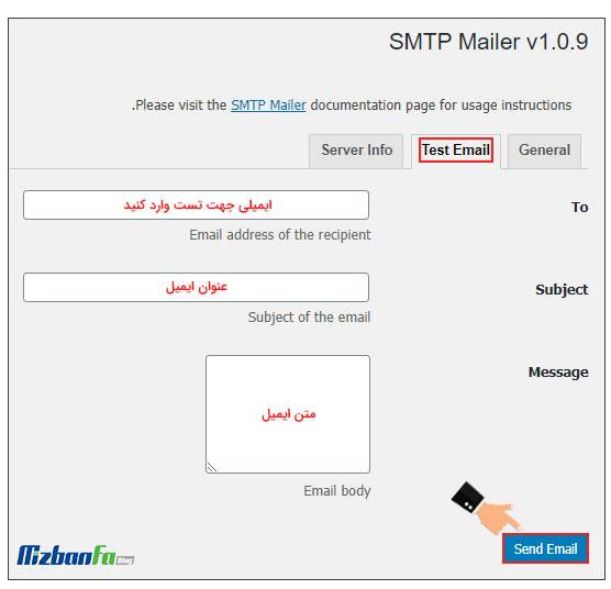 آموزش ارسال ایمیل از طریق smtp با افزونه smtp mailer