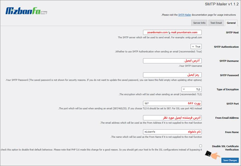 تنظیمات افزونه ارسال ایمیل از طریق smtp در وردپرس