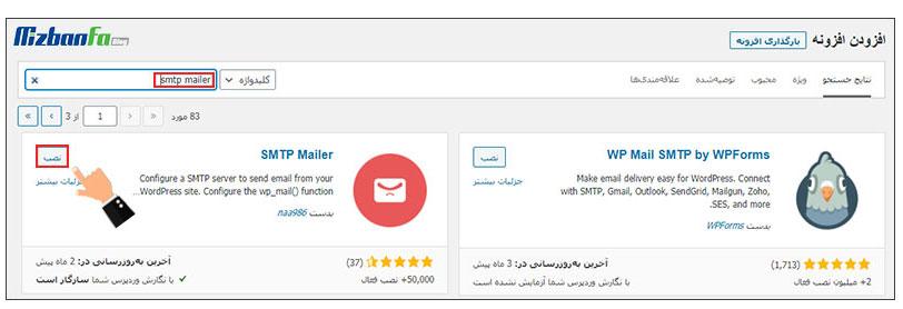امکان ارسال ایمیل از طریق smtp در وردپرس