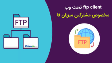 آموزش کار با ftp client تحت وب میزبان فا